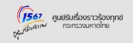 ศูนย์ดำรงธรรม กระทรวงมหาดไทย