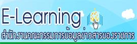 E-learning การเรียนรู้ผ่านสื่ออิเล็กทรอนิกส์