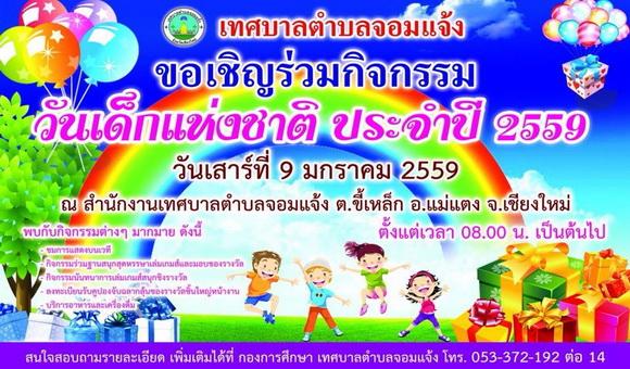 ขอเชิญร่วมกิจกรรมวันเด็กแห่งชาติ ประจำปี 2559