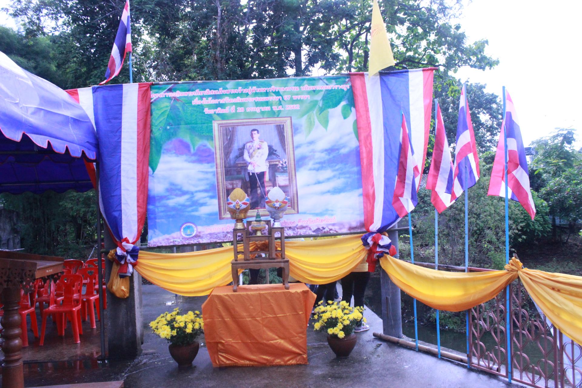โครงการเฉลิมพระเกียรติสมเด็จพระเจ้าอยู่หัวมหาวชิราลงกรณ บดินทรเทพยวรางกูร เนื่องในโอกาสวันเฉลิมพระชนมพรรษา 67 พรรษา