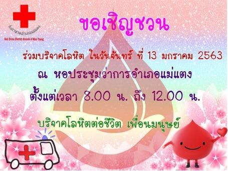ขอเชิญร่วมบริจาคโลหิตในวัน จันทร์ ที่ 13 มกราคม 2563 ตั้งแต่เวลา 8.00 น.จนถึงเวลา 12.00 น. ณ หอประชุมที่ว่าการอำเภอแม่แตง