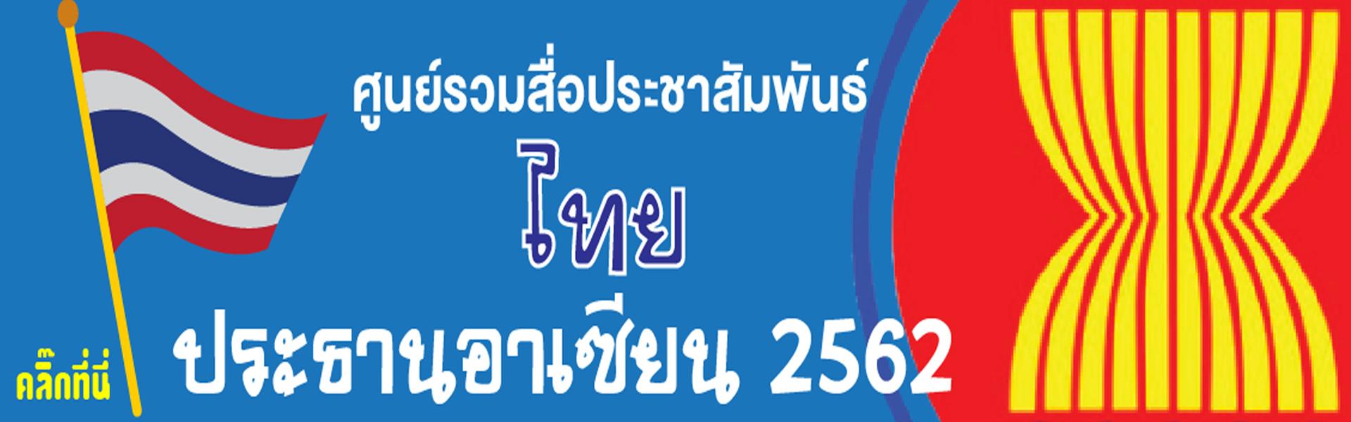 ประธานอาเซียนของไทย