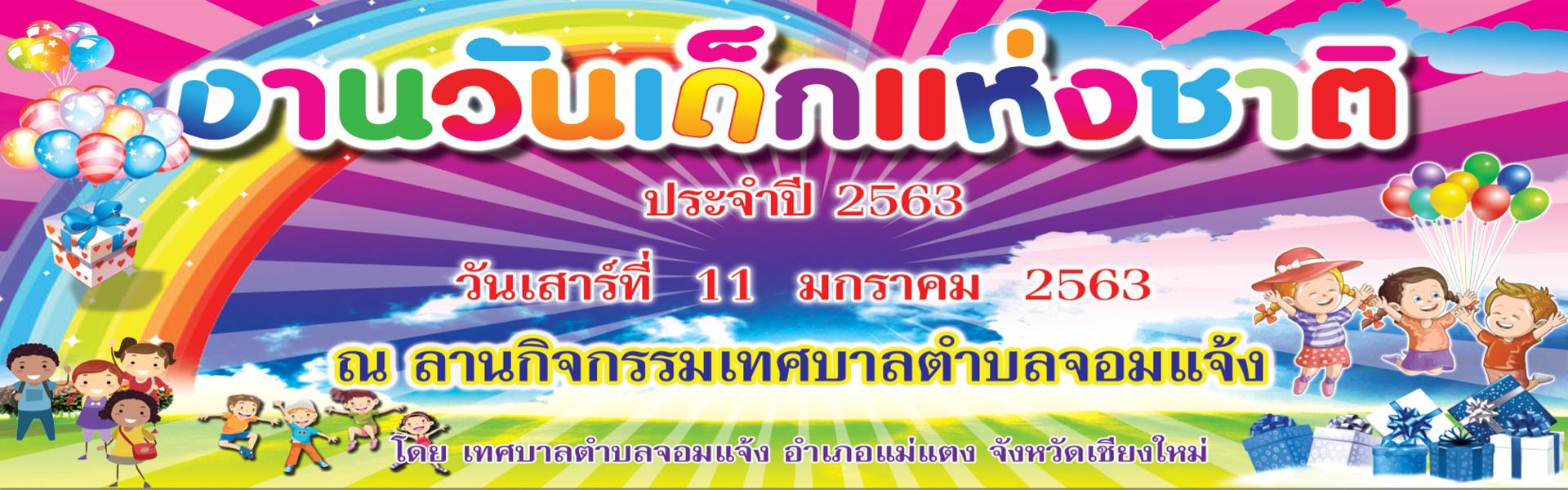 งานวันเด็กแห่งชาติ ประจำปี 2563