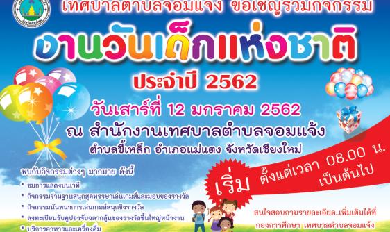 วันเด็กแห่งชาติ 2562