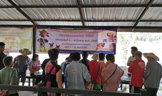 รณรงค์ฉีดวัคซีนป้องกันและกำจัดโรคพิษสุนัขบ้า ประจำปี 2562