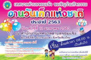 รูปภาพ : เทศบาลตำบลจอมแจ้ง ขอเชิญร่วมกิจกรรมงานวันเด็กแห่งชาติ ประจำปี 2563 วัน เสาร์ ที่ 11 มกราคม พ.ศ. 2563 ณ สำนักงานเทศบาลตำบลจอมแจ้ง พบกับกิจกรรมต่างๆ มากมายภายในงาน เริ่มตั้งแต่เวลา 08.00 น. เป็นต้นไป