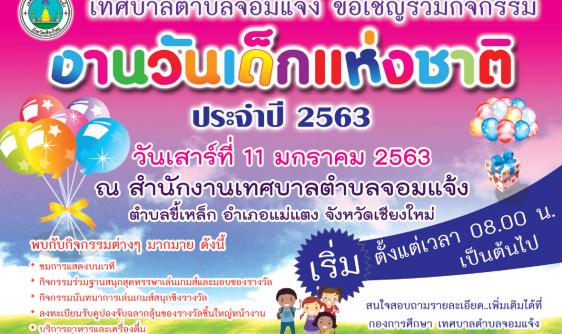 เทศบาลตำบลจอมแจ้ง ขอเชิญร่วมกิจกรรมงานวันเด็กแห่งชาติ ประจำปี 2563 วัน เสาร์ ที่ 11 มกราคม พ.ศ. 2563 ณ สำนักงานเทศบาลตำบลจอมแจ้ง พบกับกิจกรรมต่างๆ มากมายภายในงาน เริ่มตั้งแต่เวลา 08.00 น. เป็นต้นไป