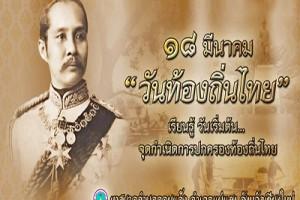 รูปภาพ : 18 มีนาคม ของทุกปี เป็นวันท้องถิ่นไทย
