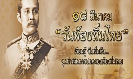 18 มีนาคม ของทุกปี เป็นวันท้องถิ่นไทย